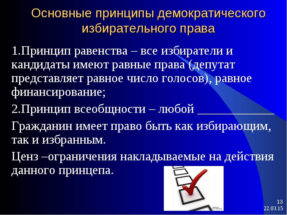 Основные принципы демократического избирательного права 1.Принцип равенства –...