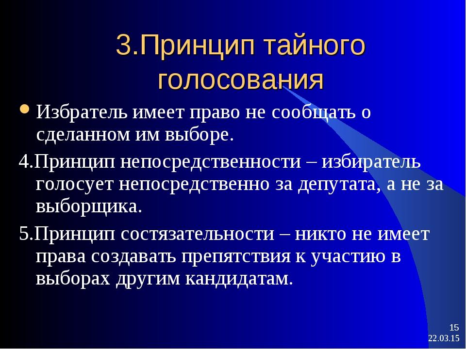 3.Принцип тайного голосования Избратель имеет право не сообщать о сделанном и...