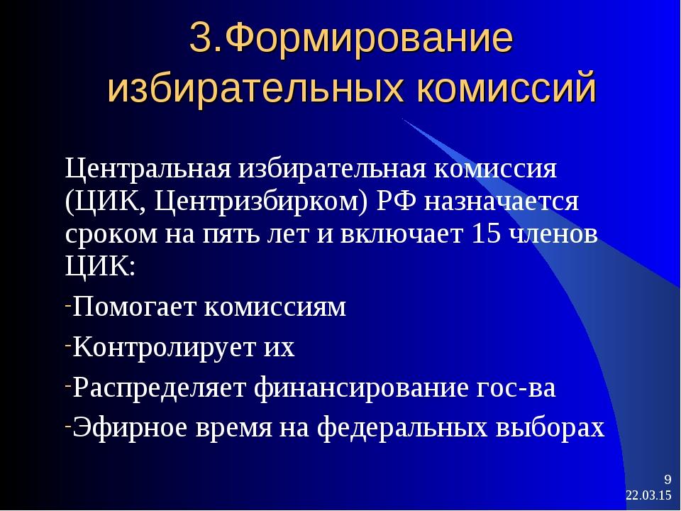 3.Формирование избирательных комиссий Центральная избирательная комиссия (ЦИК...