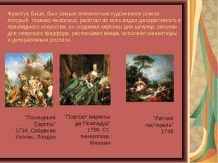 Франсуа Буше, был самым знаменитым художником рококо который, помимо живописи