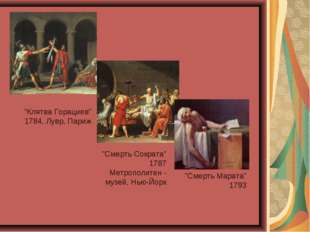 """""""Клятва Горациев"""" 1784, Лувр, Париж """"Смерть Сократа"""" 1787 Метрополитен - музе"""