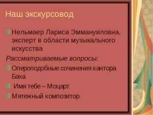 Наш экскурсовод Нельмаер Лариса Эммануиловна, эксперт в области музыкального