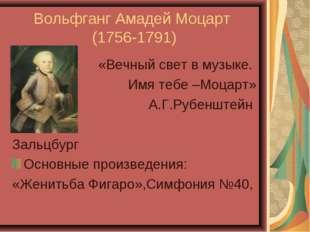 Вольфганг Амадей Моцарт (1756-1791) «Вечный свет в музыке. Имя тебе –Моцарт»