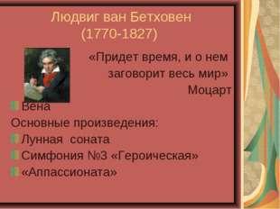 Людвиг ван Бетховен (1770-1827) «Придет время, и о нем заговорит весь мир» Мо