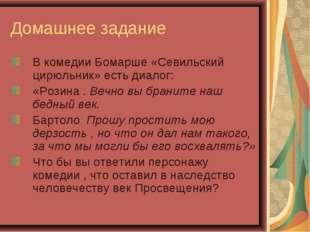 Домашнее задание В комедии Бомарше «Севильский цирюльник» есть диалог: «Розин