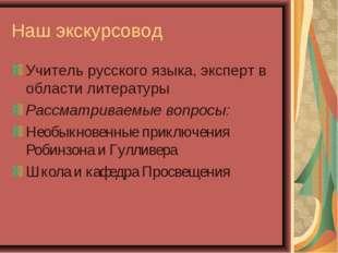Наш экскурсовод Учитель русского языка, эксперт в области литературы Рассматр