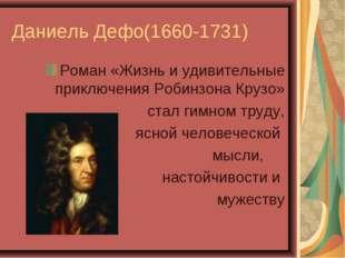 Даниель Дефо(1660-1731) Роман «Жизнь и удивительные приключения Робинзона Кру