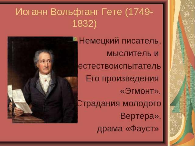 Иоганн Вольфганг Гете (1749-1832) Немецкий писатель, мыслитель и естествоиспы...