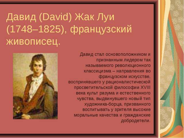 Давид (David) Жак Луи (1748–1825), французский живописец. Давид стал основоп...