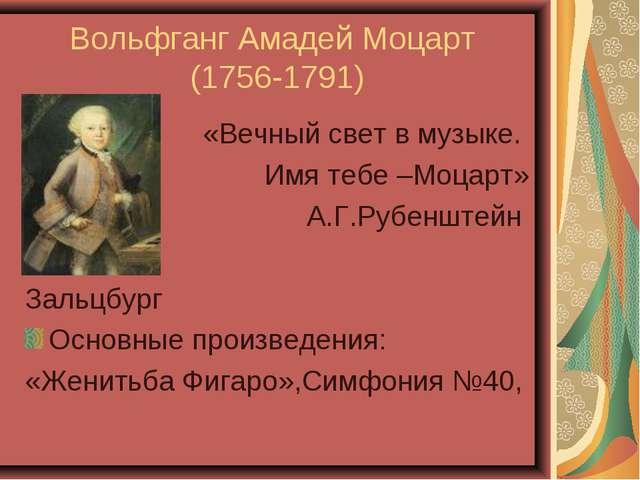 Вольфганг Амадей Моцарт (1756-1791) «Вечный свет в музыке. Имя тебе –Моцарт»...