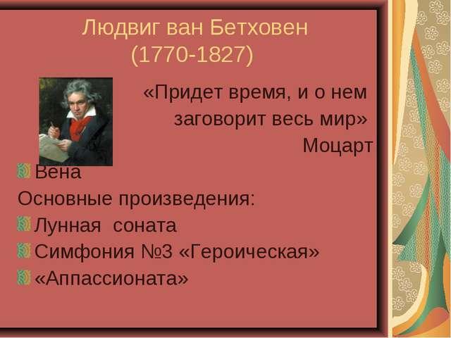 Людвиг ван Бетховен (1770-1827) «Придет время, и о нем заговорит весь мир» Мо...