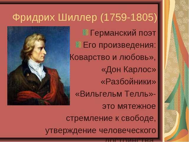 Фридрих Шиллер (1759-1805) Германский поэт Его произведения: «Коварство и люб...