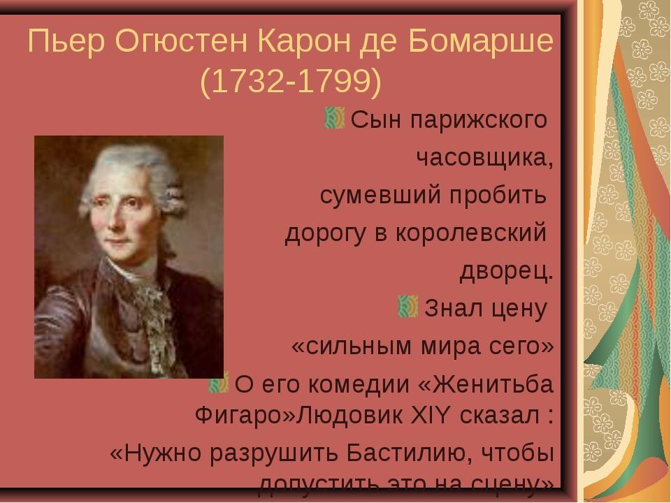 Пьер Огюстен Карон де Бомарше (1732-1799) Сын парижского часовщика, сумевший...