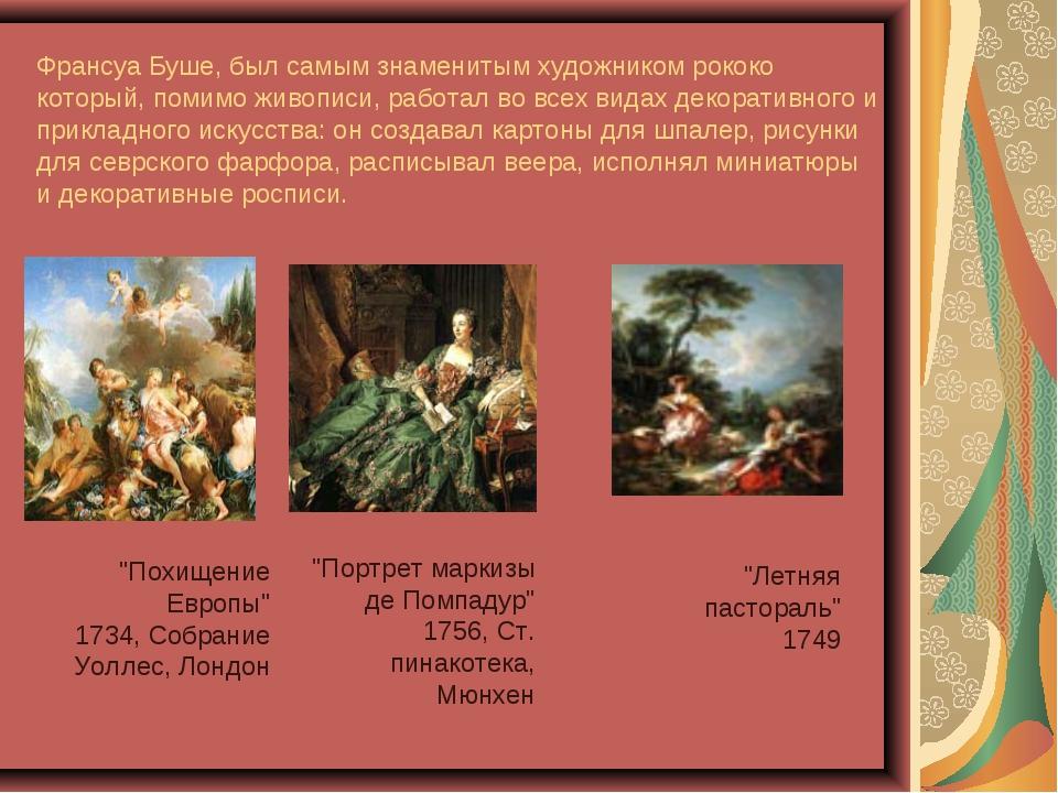 Франсуа Буше, был самым знаменитым художником рококо который, помимо живописи...
