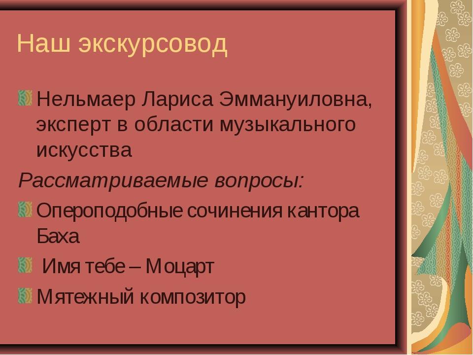 Наш экскурсовод Нельмаер Лариса Эммануиловна, эксперт в области музыкального...