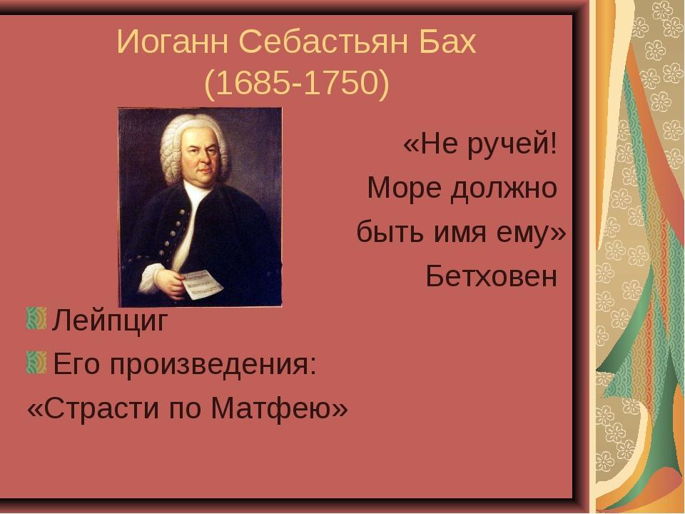 Иоганн Себастьян Бах (1685-1750) «Не ручей! Море должно быть имя ему» Бетхове...