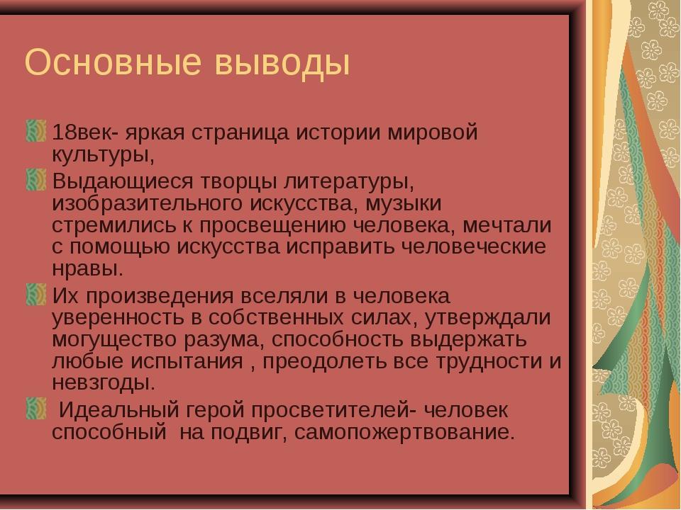 Основные выводы 18век- яркая страница истории мировой культуры, Выдающиеся тв...