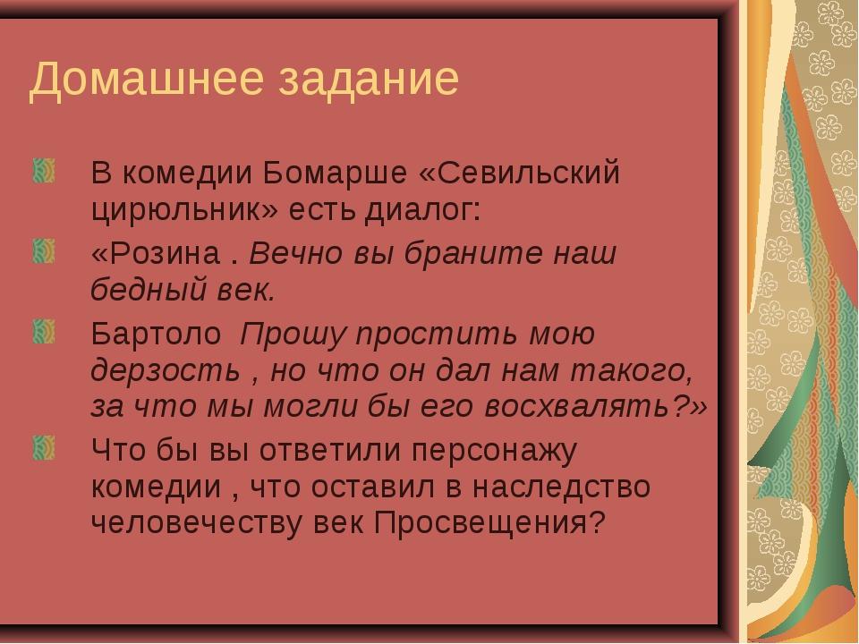 Домашнее задание В комедии Бомарше «Севильский цирюльник» есть диалог: «Розин...