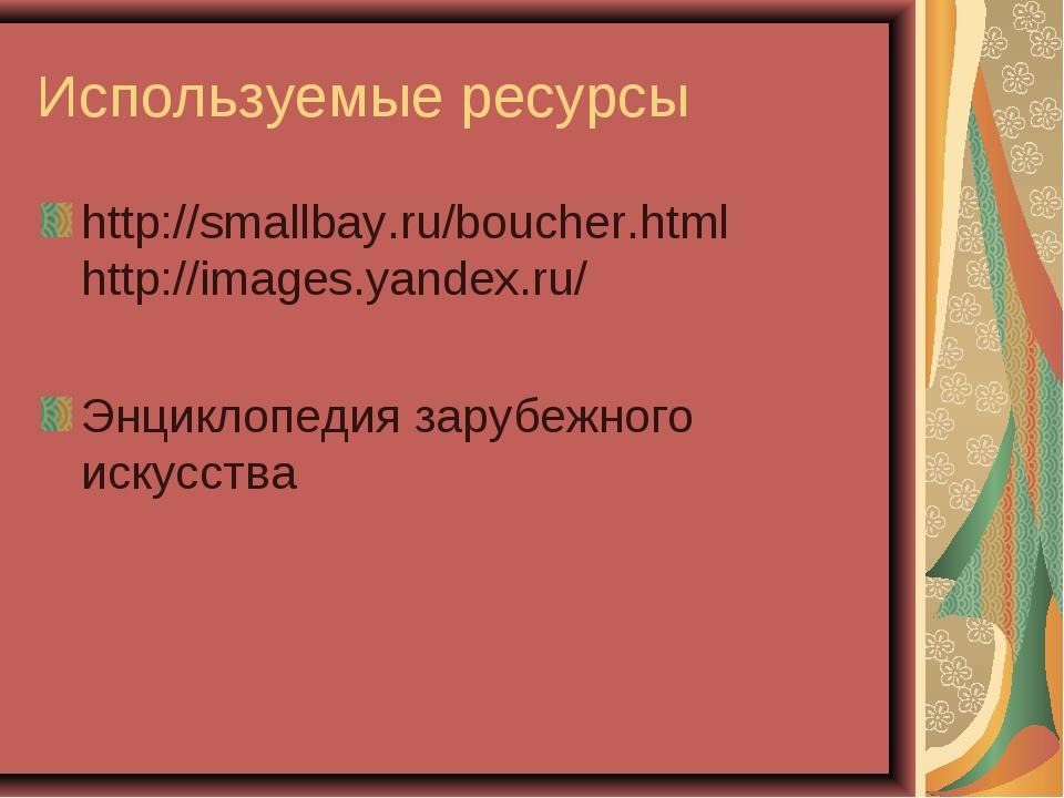 Используемые ресурсы http://smallbay.ru/boucher.html http://images.yandex.ru/...