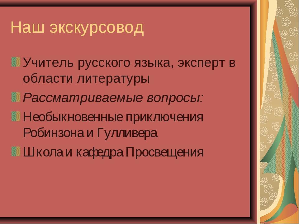 Наш экскурсовод Учитель русского языка, эксперт в области литературы Рассматр...