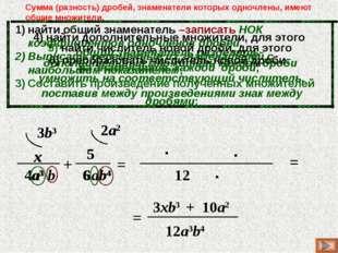 b4 4 найти общий знаменатель –записать НОК коэффициентов одночленов дробей, В