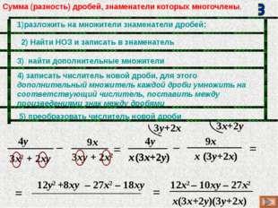 12y2 +8xy x = – = = 3y+2x 3x+2y = 4y 9x (3y+2x) (3x+2y) – 27x2 – 18xy x(3x+2y