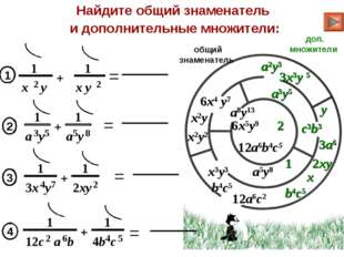 = Найдите общий знаменатель и дополнительные множители: x2y2 y x 1 общий знам