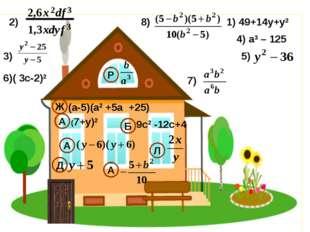 1) 49+14у+у2 3) 4) а3 – 125 5) 6)( 3с-2)2 (7+у)2 (а-5)(а2 +5а +25) 9с2 -12с+4