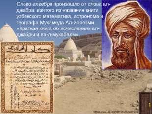 Слово алгебра произошло от слова ал-джабра, взятого из названия книги узбекск