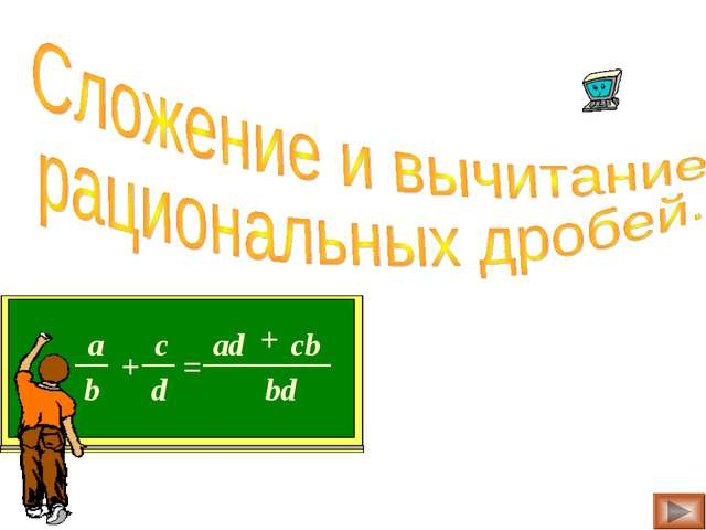 + = bd ad cb +