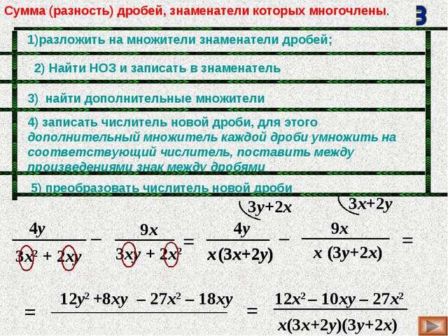 12y2 +8xy x = – = = 3y+2x 3x+2y = 4y 9x (3y+2x) (3x+2y) – 27x2 – 18xy x(3x+2y...