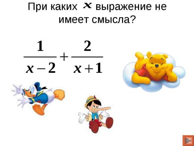 При каких выражение не имеет смысла? 1;2 1;0 -1;2