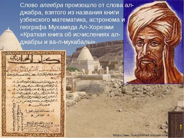 Слово алгебра произошло от слова ал-джабра, взятого из названия книги узбекск...