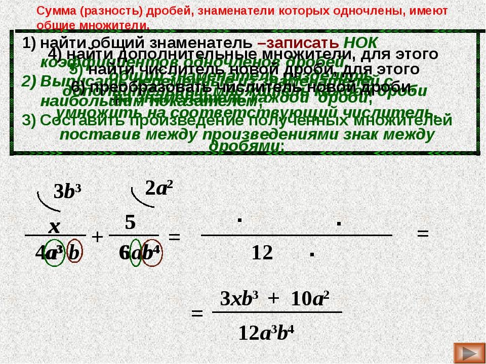 b4 4 найти общий знаменатель –записать НОК коэффициентов одночленов дробей, В...