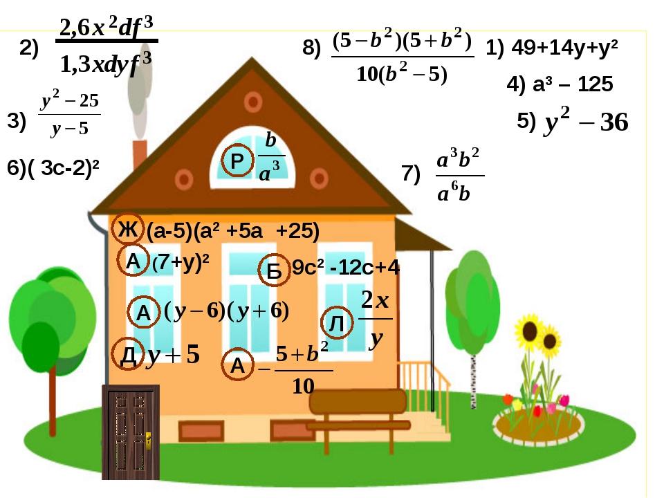 1) 49+14у+у2 3) 4) а3 – 125 5) 6)( 3с-2)2 (7+у)2 (а-5)(а2 +5а +25) 9с2 -12с+4...