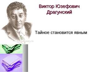 Виктор Юзефович Драгунский Тайное становится явным