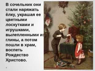 В сочельник они стали наряжать ёлку, украшая ее цветными лоскутками и игрушк