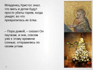Младенец Христос знал, что мать и детки будут просто убиты горем, когда увид