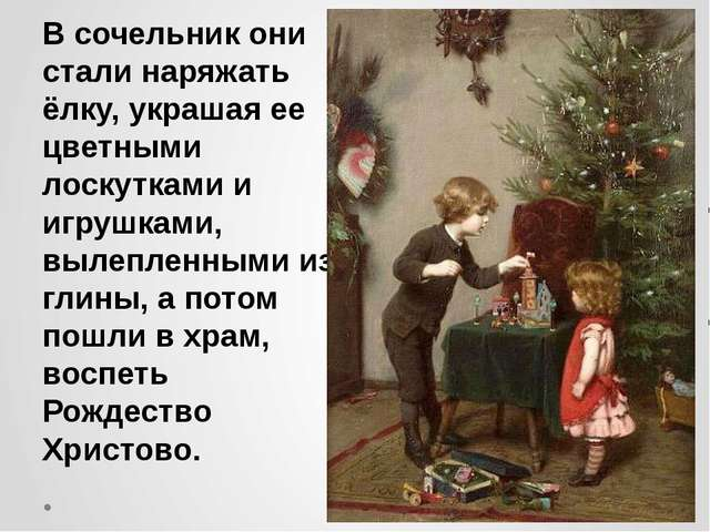 В сочельник они стали наряжать ёлку, украшая ее цветными лоскутками и игрушк...