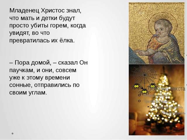 Младенец Христос знал, что мать и детки будут просто убиты горем, когда увид...