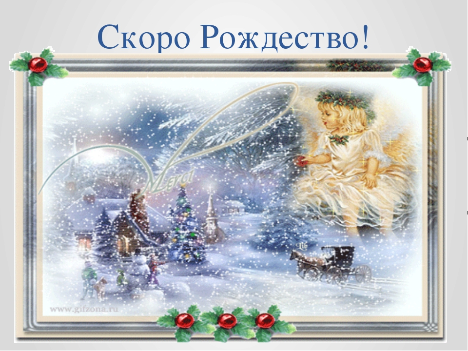 Скоро Рождество!