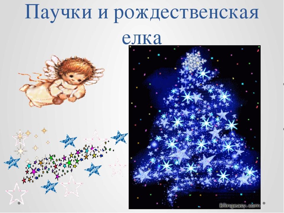 Паучки и рождественская елка
