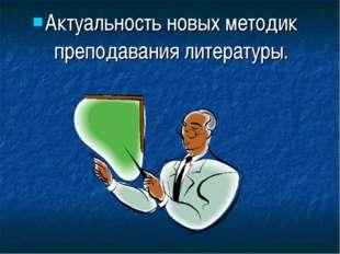 Актуальность новых методик преподавания литературы.