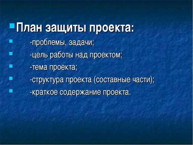 План защиты проекта: -проблемы, задачи; -цель работы над проектом; -тема прое...