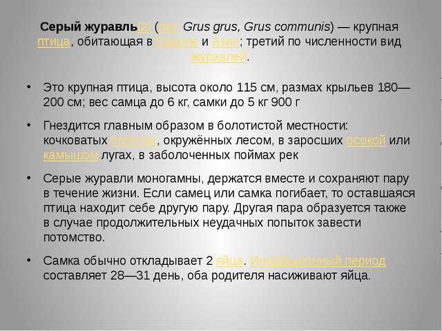 Серый журавль[2] (лат.Grus grus, Grus communis)— крупная птица, обитающая в...