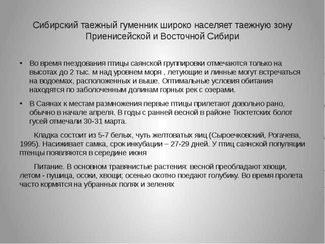 Сибирский таежный гуменник широко населяет таежную зону Приенисейской и Восто...