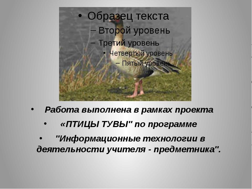 """Работа выполнена в рамках проекта «ПТИЦЫ ТУВЫ"""" по программе """"Информационные..."""