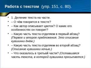 Работа с текстом (упр. 151, с. 80). 1. Деление текста на части. – О чём говор
