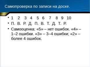 Самопроверка по записи на доске. 1 2 3 4 5 6 7 8 9 10 П. В. Р. Д. П. В. Т. Д.
