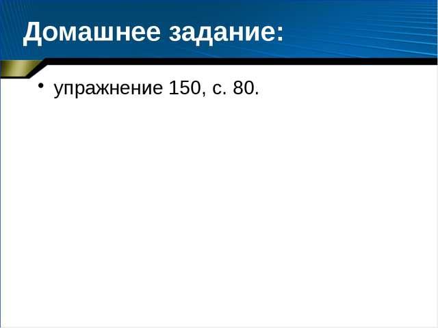 Домашнее задание: упражнение 150, с. 80.